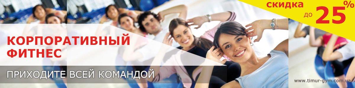Корпоративный фитнес Киев