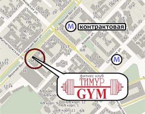 Координаты фитнес клуба Тимур GYM